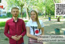 Громадський бюджет Києва 2020 ПРОЕКТИ №199, 2254, 2156, 2182