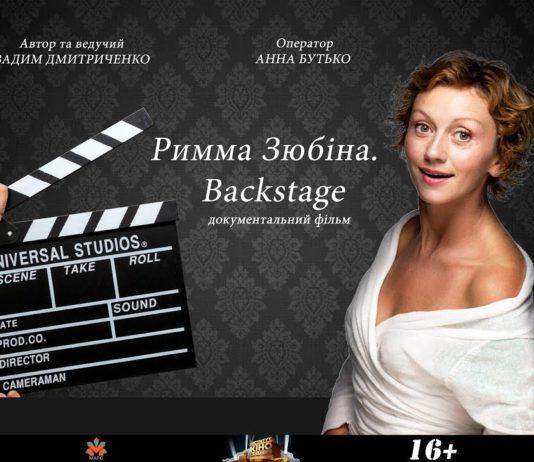Official Trailer. Римма Зюбіна. Backstage