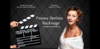 Документальний фільм. Римма Зюбіна. Backstage